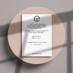 Дизайн письма благодарения для Pravda Eda. Разработка письма благодарения