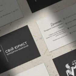 визитка Свой Юрист, визитка для юриста, дизайн визитки, дизайнер визитки, дизайнер полиграфии, дизайн полиграфии, дизайнер Тернополь, графический дизайнер Тернополь
