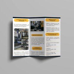 буклет НПП СТ, заказать разработку буклета, дизайн листовки, листовка сварочных технологий, дизайнер буклетов, дизайнер полиграфии, дизайн полиграфии