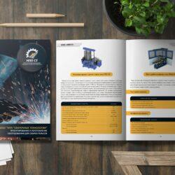 брошюра НПП СТ, заказать разработку брошюры, дизайн брошюры, брошюра сварочных технологий, дизайнер брошюр, дизайнер полиграфии, дизайн полиграфии