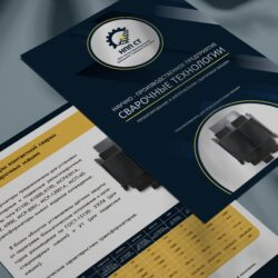 листовка НПП СТ, заказать разработку листовки, дизайн листовки, листовка сварочных технологий, дизайнер листовок, дизайнер полиграфии, дизайн полиграфии